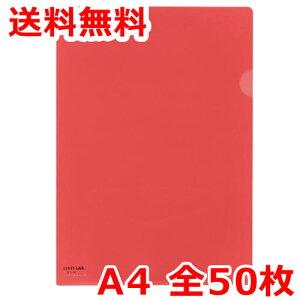 リヒトラブ クリヤーホルダー カラー A4 50枚 赤 クリアファイル 送料無料