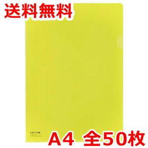 リヒトラブ クリヤーホルダー カラー A4 50枚 黄色 クリアファイル 送料無料