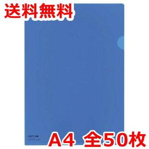 リヒトラブ クリヤーホルダー カラー A4 50枚 青 クリアファイル 送料無料