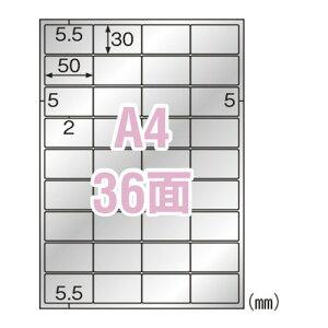 ヒサゴ KLPS703S 屋外用ラベル シルバーフィルム備品用 A4 36面 6シート 送料無料