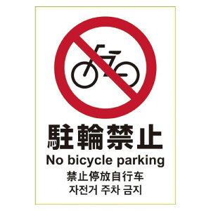 ヒサゴ KLS036 ピタロングステッカーステッカー 駐輪禁止A4 1シート 送料無料