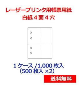 レーザープリンター用帳票用紙 白紙4面4穴 1000枚 KN4400 送料無料