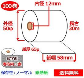 感熱ロール紙 58mm×50mm×12mm 65μ 100巻 サーマルロール紙 レジロール 感熱レジロール紙 送料無料