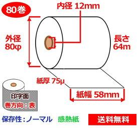感熱ロール紙 58mm×80mm×12mm 75μ 80巻 サーマルロール紙 レジロール 感熱レジロール紙 送料無料
