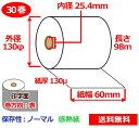 感熱ロール紙 60mm×130mm×25.4mm 130μ30巻 サーマルロール紙 レジロール 感熱レジロール紙 送料無料