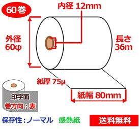 感熱ロール紙 80mm×60mm×12mm 75μ 60巻 サーマルロール紙 レジロール 感熱レジロール紙 送料無料