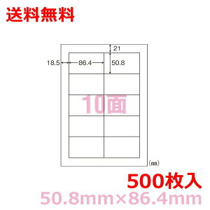 マルチプリンタ用ラベル LDW10MBA A4 10面付(50.8mm×86.4mm)500シート シンプルパック nana 送料無料