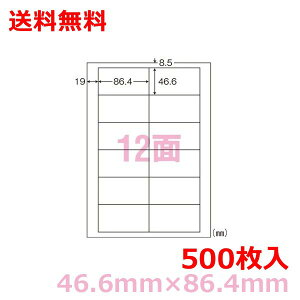 マルチプリンタ用ラベル LDW12PBA A4 10面付(46.6mm×86.4mm)500シート シンプルパック nana 送料無料