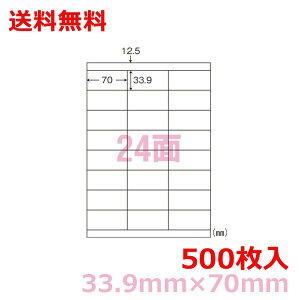 マルチプリンタ用ラベル LDZ24UA A4 24面付(33.9mm×70mm)500シート シンプルパック nana 送料無料