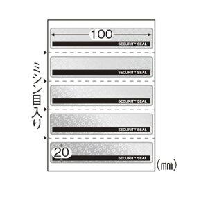 ヒサゴ OP2426 開封防止シール 封筒 長形6号用 5面 10シート 送料無料