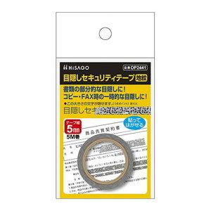 ヒサゴ OP2441 目隠しセキュリティテープ 5mm×5m 地紋 1個 送料無料