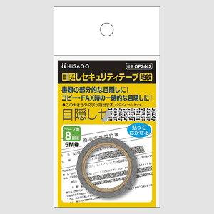ヒサゴ OP2442 目隠しセキュリティテープテープ 8mm×5m 地紋 1個 送料無料
