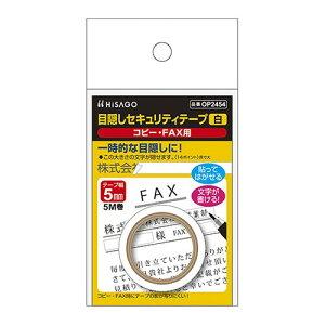ヒサゴ OP2454 目隠しセキュリティテープ 5mm×5m 白 コピー・FAX用 1個 送料無料
