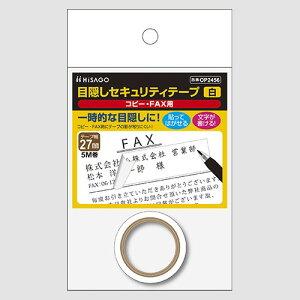 ヒサゴ OP2456 目隠しセキュリティテープ 27mm×5m 白 コピー・FAX用 1個 送料無料