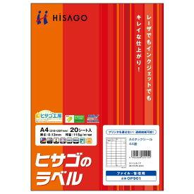 ヒサゴ OP901 タックシール 連続給紙 20シート 送料無料