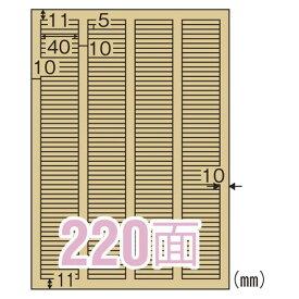ヒサゴ OPC2606 クラフト紙ラベルライト 220面 20シート 送料無料