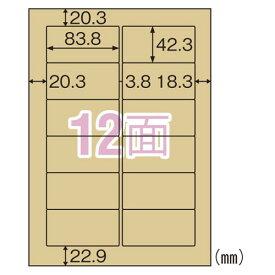 ヒサゴ OPC861 クラフト紙ラベルライト 12面 20シート 送料無料