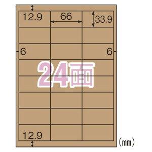 ヒサゴ OPD3008 クラフト紙ラベルダーク 24面 20シート 送料無料