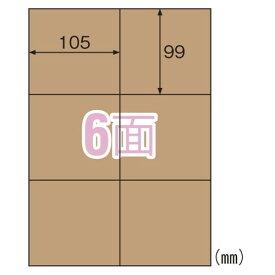 ヒサゴ OPD3024 クラフト紙ラベルダーク 6面 20シート 送料無料