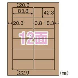 ヒサゴ OPD861 クラフト紙ラベルダーク 12面 20シート 送料無料