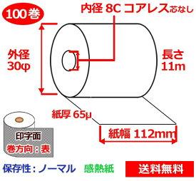 感熱ロール紙 112mm×30mm×8C 65μ 100巻 コアレス サーマルロール紙 レジロール 感熱レジロール紙 送料無料