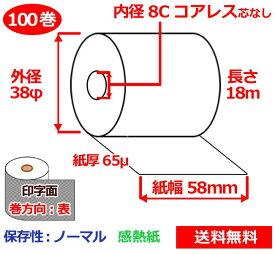 感熱ロール紙 58mm×38mm×8C 65μ 100巻 コアレス サーマルロール紙 レジロール 感熱レジロール紙 送料無料