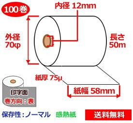 感熱ロール紙 58mm×70mm×12mm 75μ 100巻 サーマルロール紙 レジロール 感熱レジロール紙 送料無料