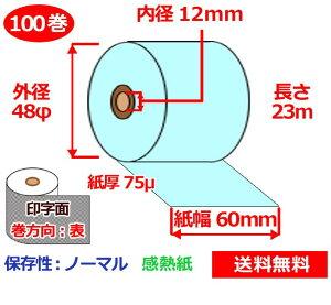 感熱ロール紙 60mm×48mm×12mm 75μ 100巻 ブルー サーマルロール紙 レジロール 感熱レジロール紙 送料無料