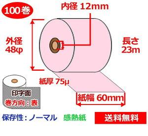 感熱ロール紙 60mm×48mm×12mm 75μ 100巻 ピンク サーマルロール紙 レジロール 感熱レジロール紙 送料無料