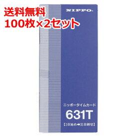 タイムカード ニッポー 631T 100枚×2 NIPPO 送料無料