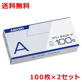 アマノ タイムカードA 100枚×2 月末締/15日締 amano 送料無料