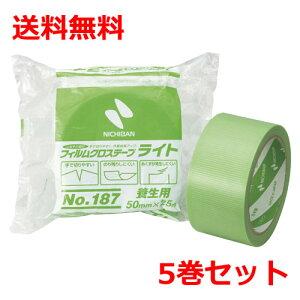 ニチバン フィルムクロステープライト 養生テープ 5巻 No.187 幅50mm×長25m 送料無料 緑 ガムテープ