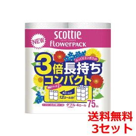 スコッティ フラワーパック 3倍長持ち 75m×4ロール×3セット トイレットペーパー ダブル 送料無料