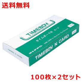 タイムボーイNカード タイムカード ニッポー 緑箱 100枚×2 NIPPO 送料無料