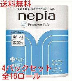 トイレットペーパー シングル ネピアプレミアムソフトトイレットロール 4ロール×4パック 送料無料