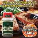 マキシマム (中村食肉) 140g