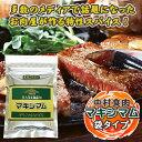 マキシマム (中村食肉) 120g 袋タイプ ■ゆうパケット便(ポスト投函)発送商品(代金引換・日時指定 不可)