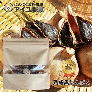 宮崎県産 熟成黒にんにく70g 【お試し商品】 アイユ農家(送料無料)