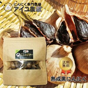 宮崎県産 熟成黒にんにく120g アイユ農家(送料無料)