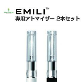 電子タバコ EMILI用 アトマイザー 2本セット (コイルユニット+ドリップチップ)
