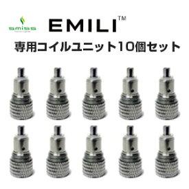 電子タバコ EMILI用 コイルユニット 10個セット