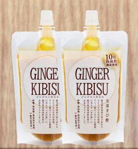 GINGER KIBISU ジンジャーキビス【国産】生姜きび酢 2個セット【送料無料】