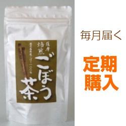 【毎月1袋のお届け】【定期購入】【送料無料】 ごぼう茶 1袋 ダイエット茶としても、鹿児島産焙煎ゴボウ茶です。 牛蒡茶 [お届け日付自由設定&自動延長]