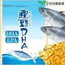 【送料無料】鰹頭DHA 約1ヵ月分安心国産で低価格セサミン含有、オリーブオイル、オメガ3、サプリメント【k1】【s】【…