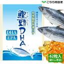 【機能性表示食品】 鰹頭(かつおびんた) DHA サプリメント 中性脂肪を減らす DHA EPA サプリメント 国産 中性脂肪 サ…