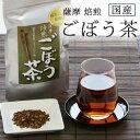 【送料無料】薩摩焙煎 ごぼう茶 茶葉タイプ鹿児島県産100% 国産 テレビで話題の 健康茶 / エイジングケア 美容 すっ…