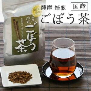 【送料無料】薩摩焙煎 ごぼう茶 茶葉タイプ鹿児島県産100% 国産 テレビで話題の 健康茶 / エイジングケア 美容 すっきり ゴボウ茶
