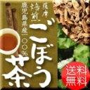 【送料無料】ごぼう茶 鹿児島県産100%【国産】テレビで話題のエイジングケア美容食材・すっきり健康茶。茶葉タイプ…