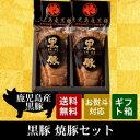 【送料無料】【お中元】鹿児島産黒豚焼豚セット(鹿児島県産黒豚の焼き豚)