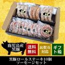 【送料無料】【お中元】鹿児島産黒豚ロールステーキ10個+黒豚生ソーセージセット鹿児島県産黒豚